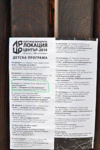 В рамките на месец в Габрово ще се проведат десетки културни събития за деца и възрастни.