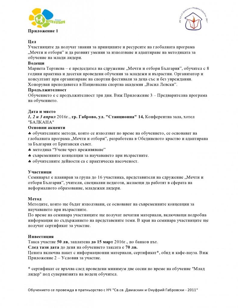 Приложение_Обучение за обУчители-page0001