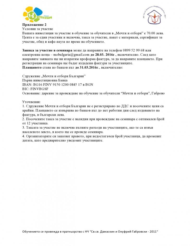 Приложение_Обучение за обУчители-page0002