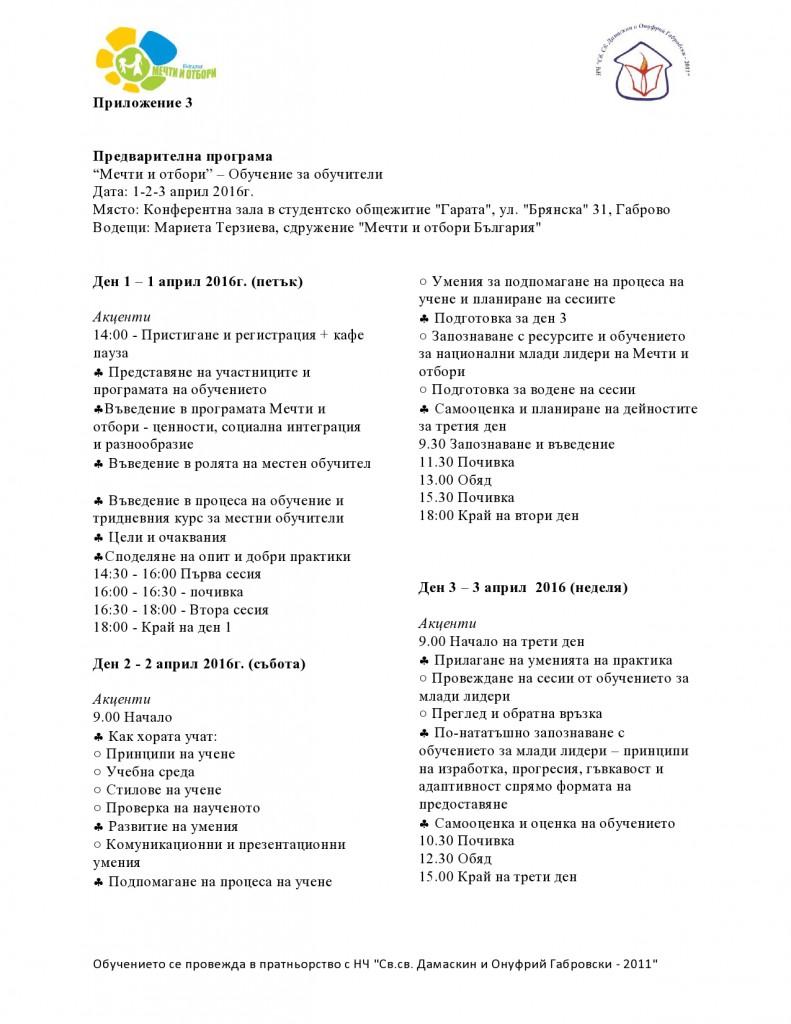 Приложение_Обучение за обУчители-page0003